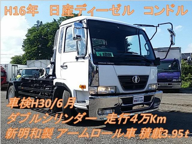 日産ディーゼル コンドル  新明和 アームロール車 車検H30/6月