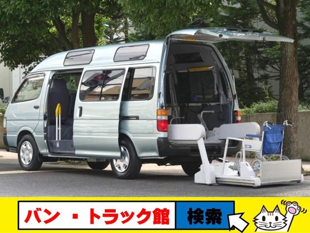 トヨタ ハイエースコミューター  2台固定電動リフト付10人乗車椅子移動車