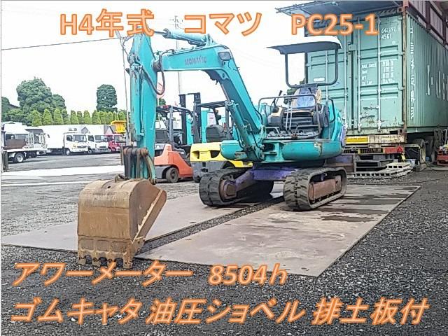 その他 日本 /その他 日本  コマツ 油圧ショベル PC25-1