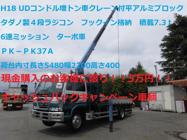 UDトラックス コンドル  クレーン付平アルミブロック4段ラジフック