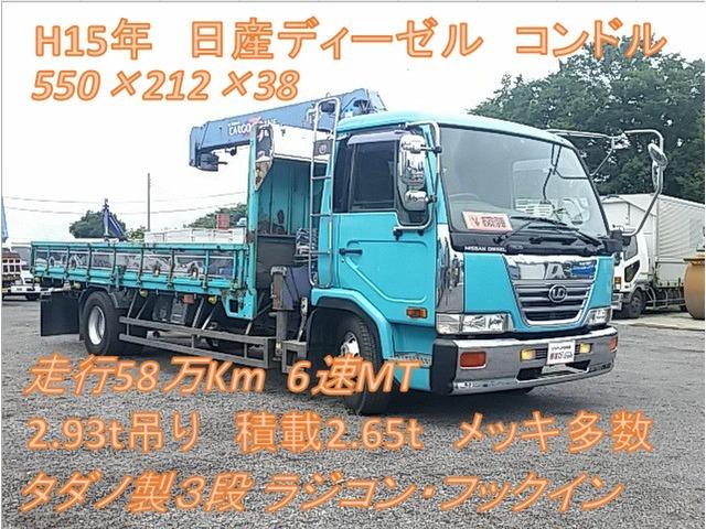日産ディーゼル コンドル  タダノ3段 ラジコン・フックイン