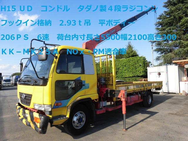 UDトラックス コンドル  タダノ製4段ラジコンフックイン平ボディー