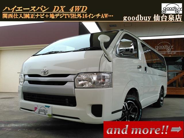 トヨタ ハイエースバン 3.0 DX ロング 4WD 社外荷室フローリング★社外16インチAW