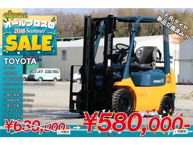 トヨタ /その他 トヨタ  フォークリフト 1.5トン G MT