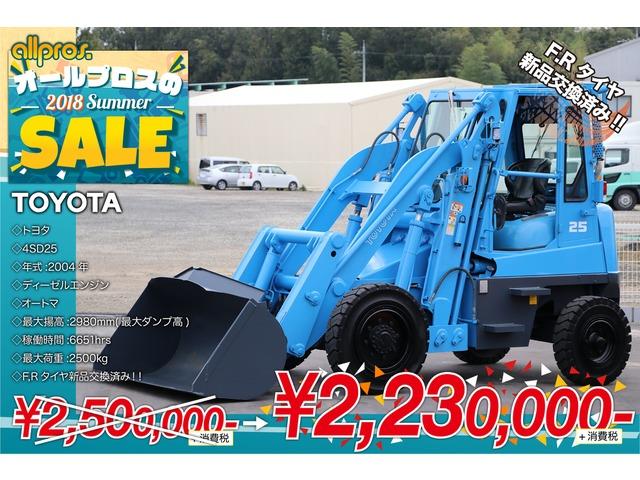 トヨタ /その他 トヨタ  ショベルローダー 2.5トン タイヤ新品