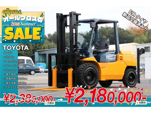 トヨタ /その他 トヨタ  フォークリフト 4トン D MT