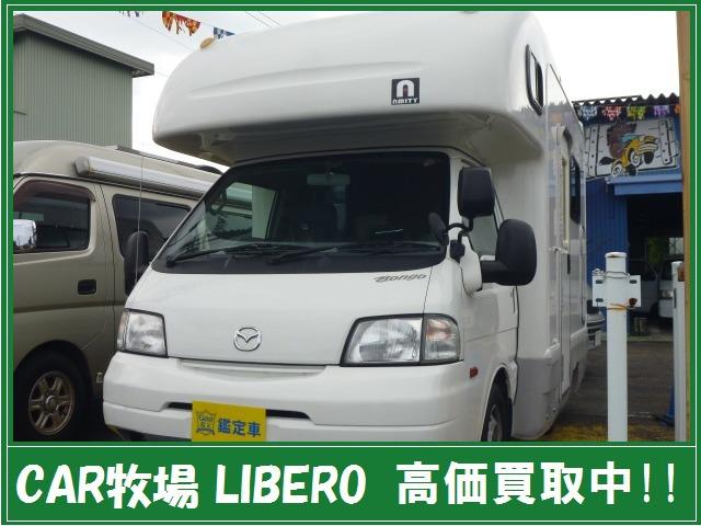 マツダ ボンゴトラック  ★AtoZアミティ 2段ベッド Wタイヤ