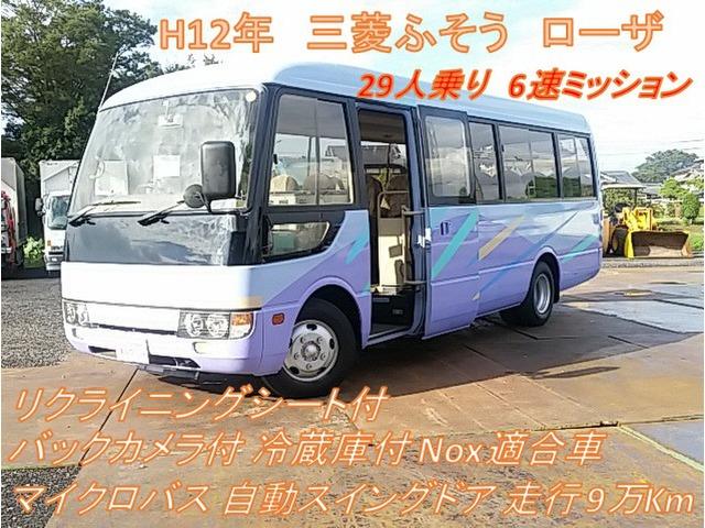 三菱ふそう ローザ  29人乗り マイクロバス Nox適合車