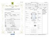 第三者機関の鑑定書もついています!鑑定書と見比べて現車確認してみてください。