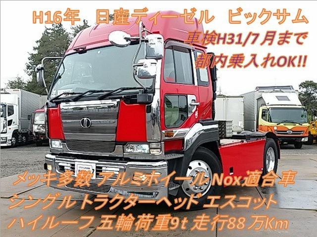日産ディーゼル ビッグサム  トレーラーヘッド 車検H31/7月
