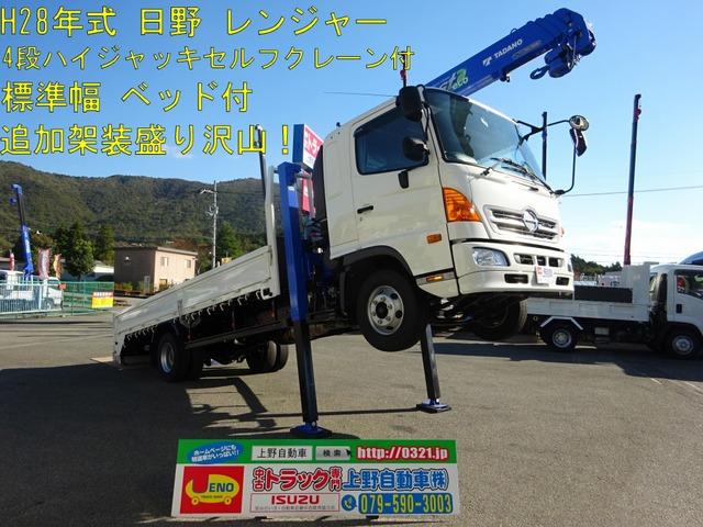 日野 レンジャー クレーン 4段セルフクレーン タダノ ベッド付