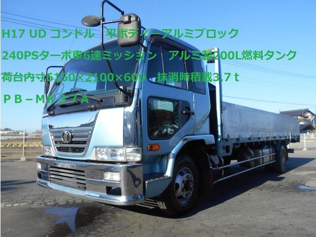 UDトラックス コンドル  平ボディーアルミブロック6速ターボ車