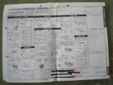 法定車検整備致しますので点検整備記録簿付ます。「見本」
