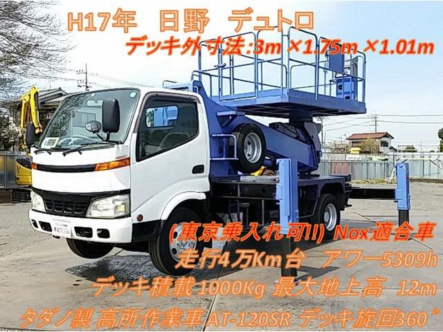 日野 デュトロ 高所作業車 タダノ製スーパーデッキAT120SR