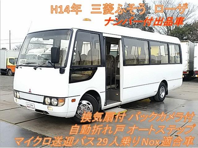 三菱ふそう ローザ CX マイクロバス ナンバー付出品 29人乗