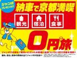 京都旅行 無料旅行!※自社ローンのお客様に限ります。