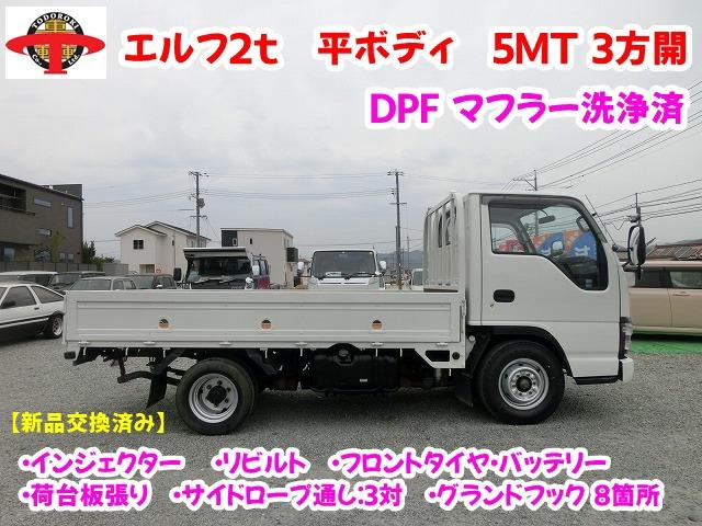 いすゞ エルフ 3.1 低床 ディーゼル 平ボディMT5 3方開  超低PM排出
