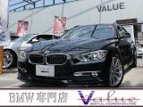 BMW 320dツーリング ブルーパフォーマンス モダン