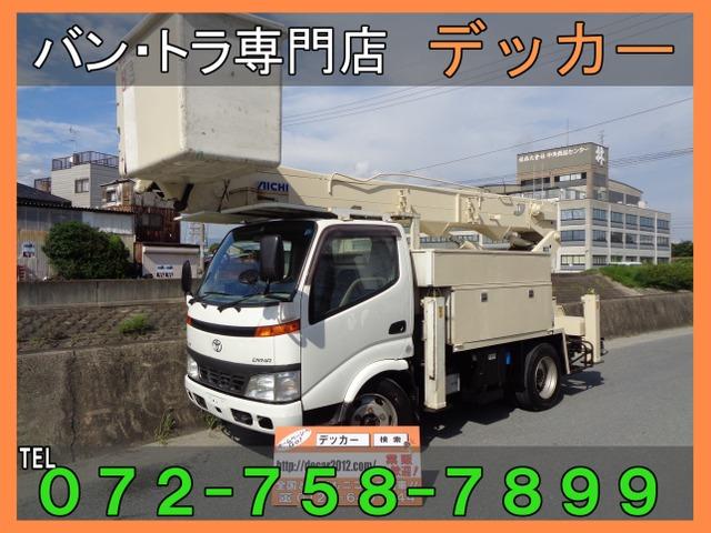 トヨタ ダイナ 4.0 ジャストロー ディーゼルターボ 0.5t積高所作業車 地上高14.6M