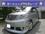トヨタ アルファード 3.0 V MSプレミアム・アルカンターラバージョン 4WD