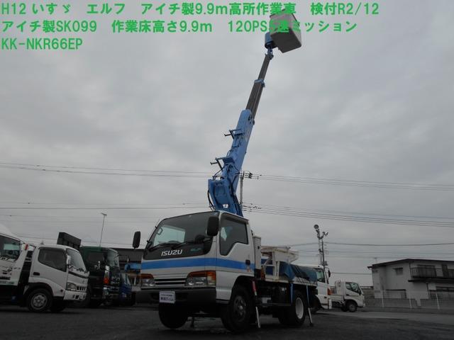 いすゞ エルフ  アイチ製9.9m高所作業車検付R2/12