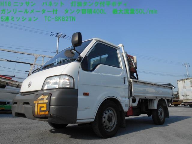 日産 バネットトラック  灯油タンク付平ボディガンリール付400L