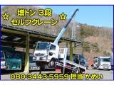 レンジャー  増トン 3段セルフクレーン