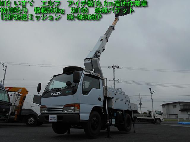 いすゞ エルフ  アイチ製10.6m高所作業車検付R2/9