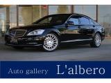 メルセデス・ベンツ S550ロング ブルーエフィシェンシー