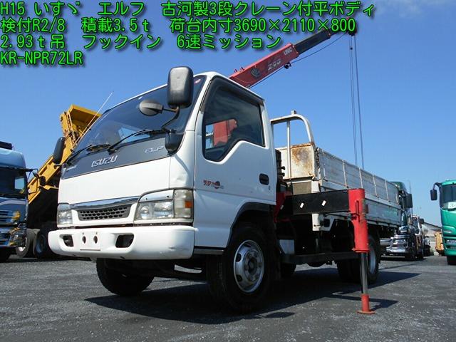 いすゞ エルフ  古河製3段クレーン付平ボディ検付R2/8