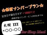 総額+5000円~希望ナンバーにできます♪詳しくはお問合せ下さい♪