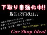 下取強化中!!他店で値段がつかないといわれたお車や廃車にするのにお金がかかるといわれたお車、不動車なんでもご相談下さい!当店では下取1万円保証致します!!