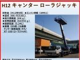 キャンター  高所作業車 9.9m ローラジャッキ