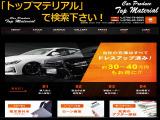 自社ホームページです。http://www.topmaterial.jp/もしくは「トップマテリアル」で検索下さい★株式会社Top Material(トップマテリアル)TEL0794-76-6000!