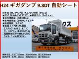 ギガ ダンプ 電動コボレーン 9.2t