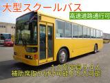 エアロスター バス 大型スクール送バス 定員54名学校送迎