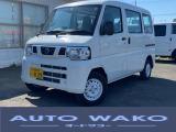 NV100クリッパー DX ハイルーフ 4WD ☆夏・冬タイヤ☆エンジンスターター
