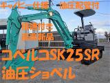 コベルコ 油圧ショベル SK25SR キャノピー 油圧配管 倍速