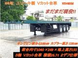 輸送機工業  2デフ仕様3軸Vカット台車