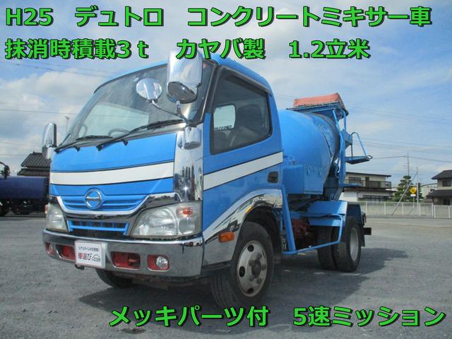 日野 デュトロ  コンクリートミキサー車カヤバ製1.2立米