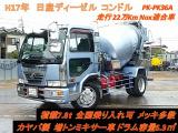 コンドル ミキサー車 増トン 積載7.8tNox適合車