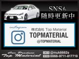 最新情報満載!インスタグラム https://www.instagram.com/topmaterial ブログ https://ameblo.jp/topmateriala