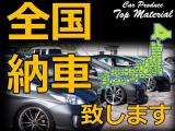 北海道〜沖縄まで全国どこでもご納車致します!弊社では全国販売実績豊富です!カスタムカー専門店!株式会社Top Material(トップマテリアル)TEL0794-76-6000!