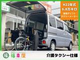NV100クリッパー  福祉車両 車椅子リフト 介護タクシーメーター 手すり 補助シート ETC