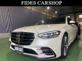 Sクラス S500ロング 4マチック ファースト エディション AMGライン (ISG搭載モデル) ...