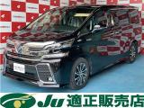 ヴェルファイア ハイブリッド 2.5 ZR Gエディション 4WD フリップダウン 純正ナビ 本...