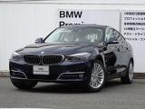 BMW 320iグランツーリスモ ラグジュアリー