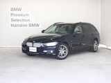 BMW 320iツーリング モダン