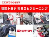 福岡トヨタの中古車はまるごとクリーニング済。シート・天井・インパネ・トランクまで、洗剤を使ってしっかりクリーニング。更に、消臭・除菌も実施。外装もボディの汚れや鉄粉を洗浄し、磨き上げ・コーディング済。
