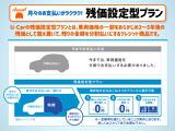【残価設定型プラン】こちらの車両は残価設定型プランにてご購入可能です。車両価格の一部を予め3~5年後の残価として据え置いて、残りの金額を分割払いにする商品です。月々の支払いがかなり楽になりますよ♪